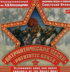 2CD / Alexandrovci / Best Patriotic Songs / 2CD
