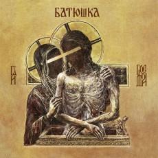 2LP / Batushka / Hospodi / Marble / Vinyl / 2LP