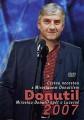DVDHUMOR / Donutil Miroslav:Cestou necestou