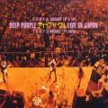 3CDDeep Purple / Live In Japan / 3CD