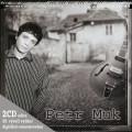 2CDMuk Petr / Petr Muk / Edice k 20.výročí / 2CD / Digipack