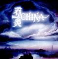 2CDChina / Sign In the Sky + China Live + Bonus / Remastered / 2CD