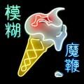 CDBlur / Magic Whip