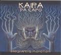CDKaipa Da Capo / Darskapens Monotoni