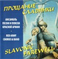 CDAlexandrovci / Slavonic Farewell