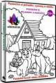 3CDPohádky / Poslechni si pohádku,vymaluj si obálku / 3CD / Povídání