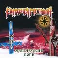 CDKorrozija Metalla / Jazyceskyje Bogi