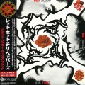 CDRed Hot Chili Peppers / Blood Sugar Sex Magic / Vinyl Replica