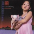 CDSpacehog / Chinese Album