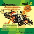 CDVarious / Dance,Dance,Dance / Vol.2