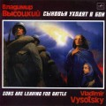 CDVysockij Vladimir / Synovja uchod'at v boj / 2CD