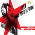 CD / McCartney Paul / Choba B Cccp