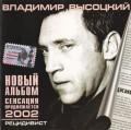 CDVysockij Vladimir / Recidivist