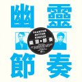 LPGong Gong Gong / Phantom Rhythm Remixed / Vinyl
