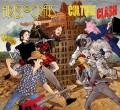 2LPAristocrats / Culture Clash / Vinyl / 2LP