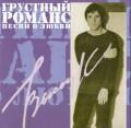 CDVysockij Vladimir / Pjesni O Ljubvi