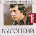 CDVysockij Vladimir / Lucsije pjesi III