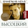 CDVysockij Vladimir / Lucsije pjesi II